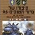 גדוד 95
