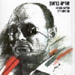 משה דיין