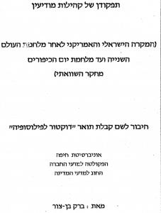 ברק בן צור