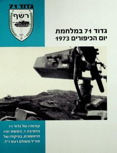 גדוד 71