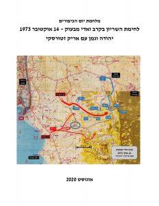לחימת השריון בקרב ואדי מבעוק - 14 אוקטובר 1973 - עמוד שער